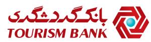 سوالات مصاحبه بانک گردشگری