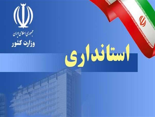 استخدام استانداری بوشهر