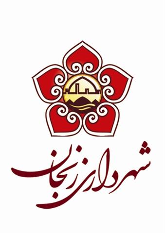 استخدامی شهرداری زنجان