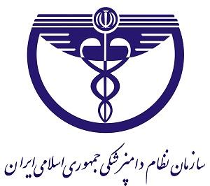 استخدام سازمان دامپزشکی