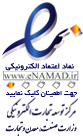 نماد اعتماد نشر استخدام