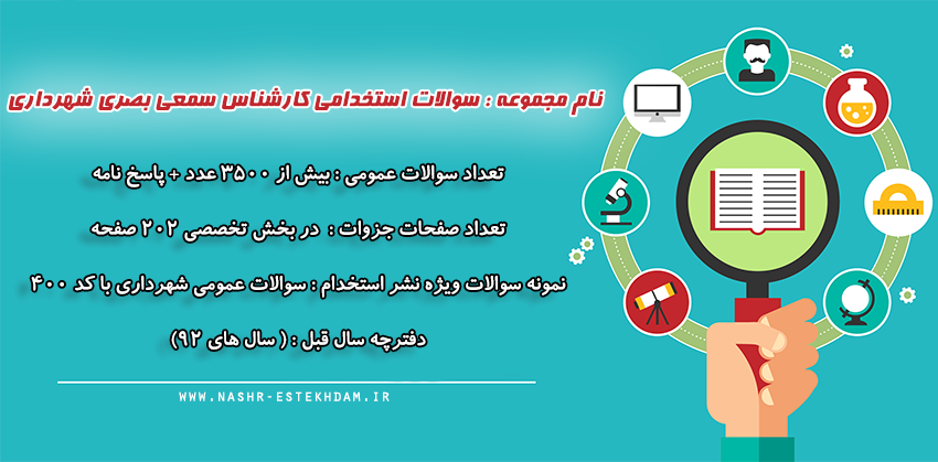 سوالات استخدامی کارشناس سمعی بصری شهرداری