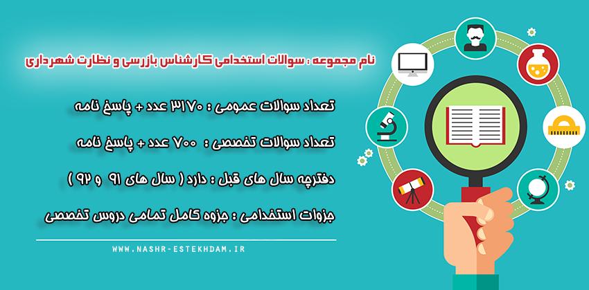 سوالات استخدامی کارشناس بازرسی و نظارت شهرداری