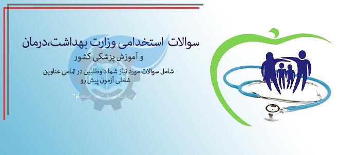سوالات استخدامی وزارت بهداشت