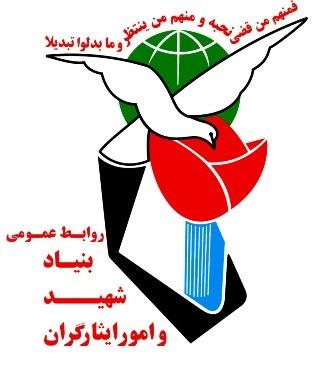 استخدام بنیاد شهید و امور ایثارگران