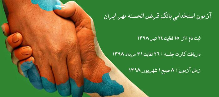 آزمون استخدامی بانک قرض الحسنه مهر ایران 1398