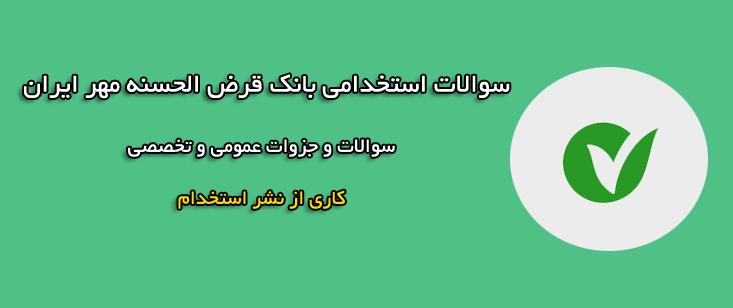 سوالات استخدامی بانک مهر ایران ۹۸ ( دریافت رایگان در صورت همکاری )