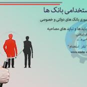سوالات مصاحبه استخدامی بانک پارسیان (مختص آزمون مصاحبه بانک پارسیان)